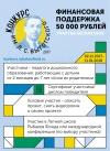 Всероссийский конкурс грантов им. Л.С.Выготского