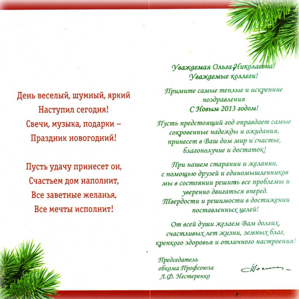 Поздравления с новым годом плановый отдел