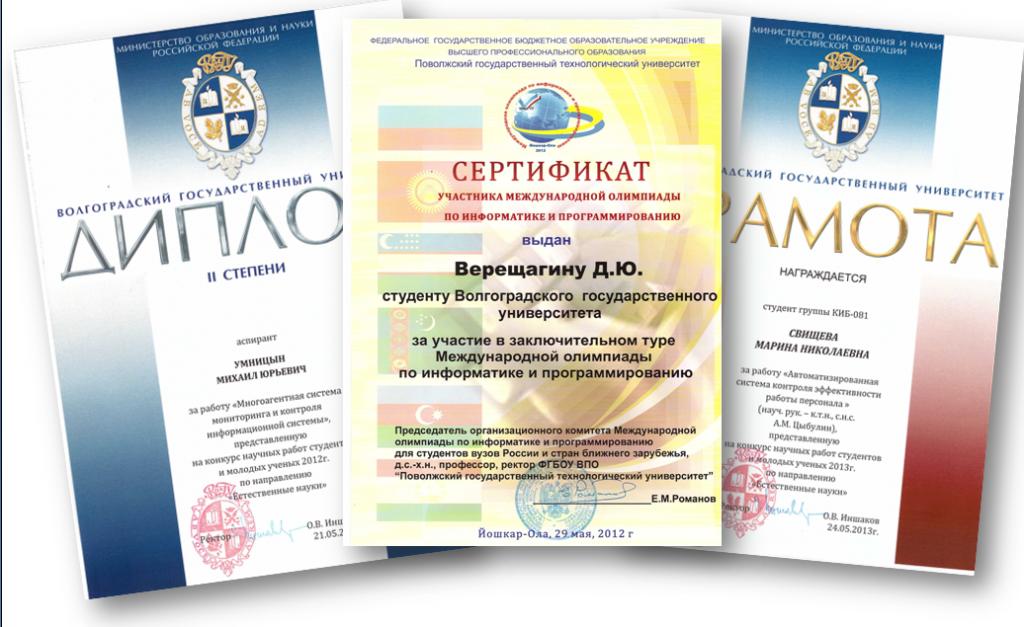 Дипломы и грамоты студентов кафедры ИБ