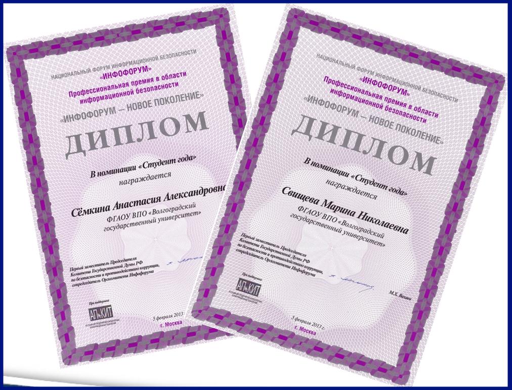 """Дипломы """"Студент года - 2012"""" 2013"""
